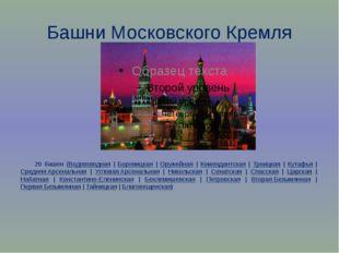 Башни Московского Кремля 20 башен (Водовзводная | Боровицкая | Оружейная | Ко