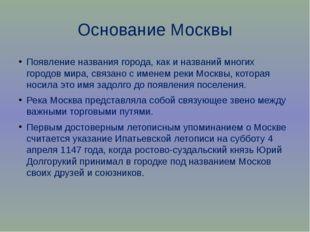 Основание Москвы Появление названия города, как и названий многих городов мир