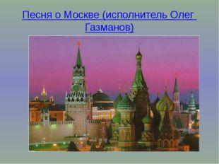 Песня о Москве (исполнитель Олег Газманов)