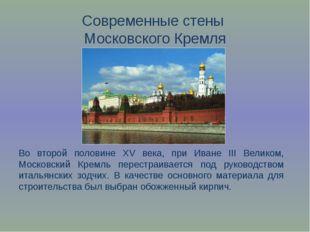 Современные стены Московского Кремля Во второй половине XV века, при Иване II