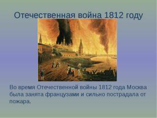 Отечественная война 1812 году Во время Отечественной войны 1812 года Москва б