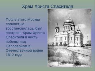 Храм Христа Спасителя После этого Москва полностью восстановилась, был постро