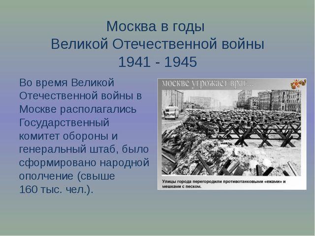 Москва в годы Великой Отечественной войны 1941 - 1945 Во время Великой Отечес...