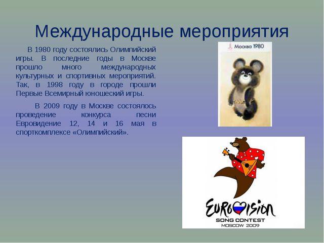 Международные мероприятия В 1980 году состоялись Олимпийский игры. В последни...