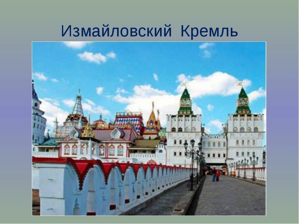 ИзмайловскийКремль