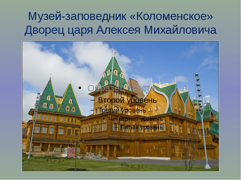 Музей-заповедник «Коломенское» Дворец царя Алексея Михайловича