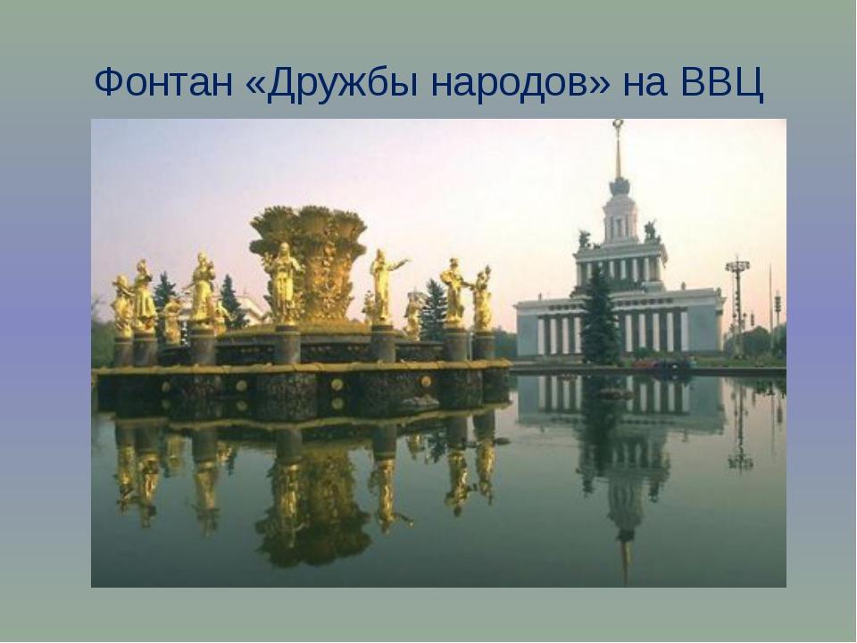 Фонтан «Дружбы народов» на ВВЦ