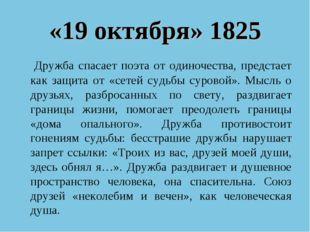 «19 октября» 1825 Дружба спасает поэта от одиночества, предстает как защита о