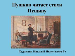 Пушкин читает стихи Пущину Художник Николай Николаевич Ге