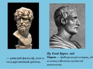 Лу́ций А́нней Се́не́ка— римскийфилософ, поэт и государственный деятель. Пу́б