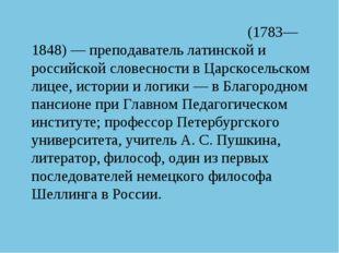 Алекса́ндр Ива́нович Га́лич(1783—1848)— преподавательлатинской и российско