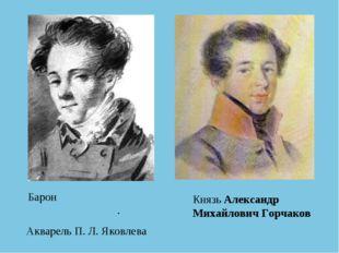 БаронАнто́н Анто́нович Де́львиг. Акварель П. Л. Яковлева Князь Александр Ми