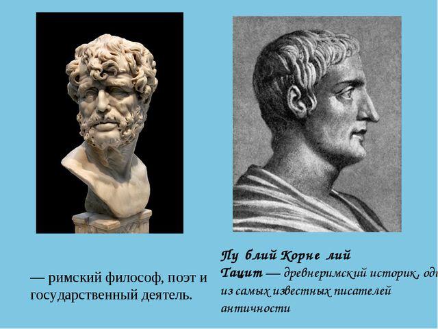 Лу́ций А́нней Се́не́ка— римскийфилософ, поэт и государственный деятель. Пу́б...