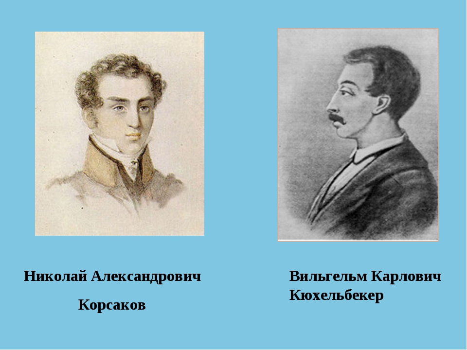 Николай Александрович Корсаков Вильгельм Карлович Кюхельбекер