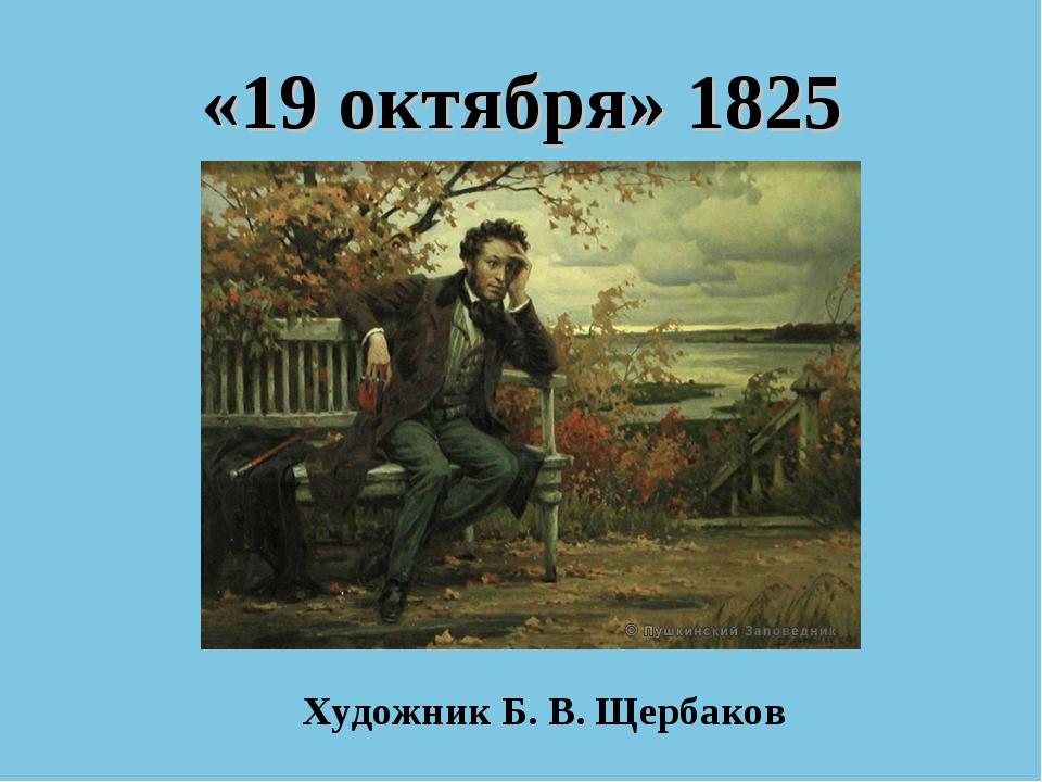 «19 октября» 1825 Художник Б. В. Щербаков