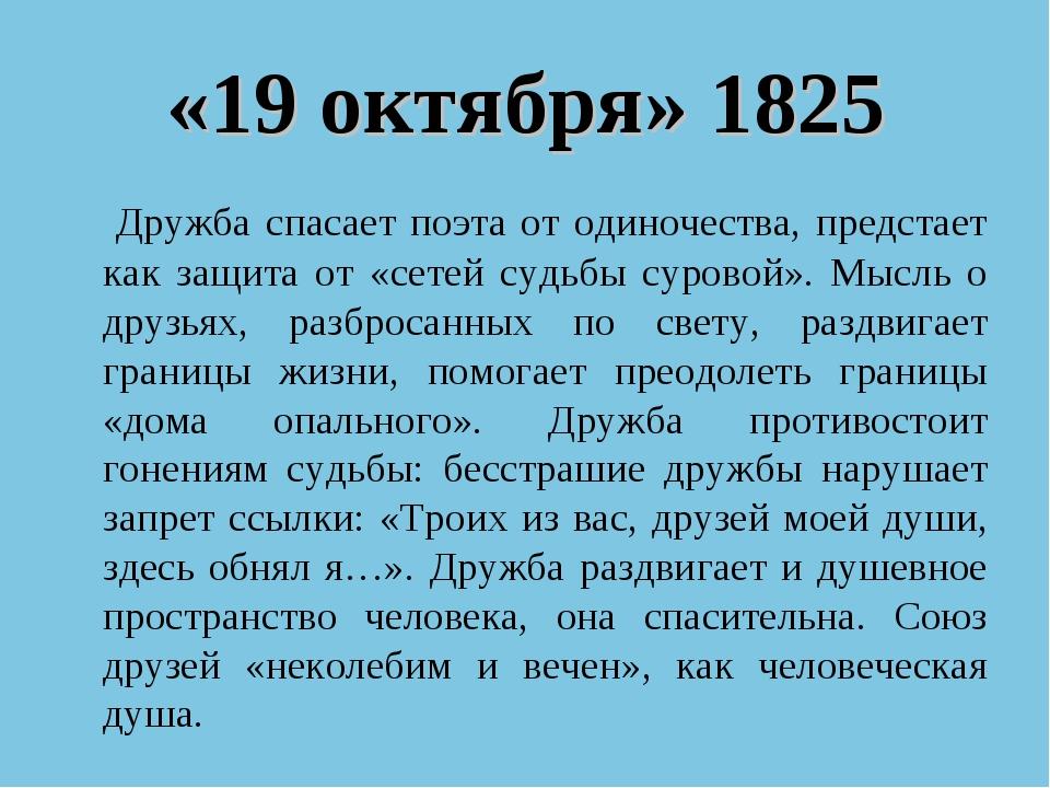 «19 октября» 1825 Дружба спасает поэта от одиночества, предстает как защита о...