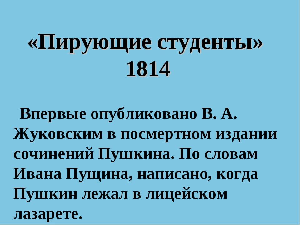 «Пирующие студенты» 1814 Впервые опубликованоВ. А. Жуковскимв посмертном из...