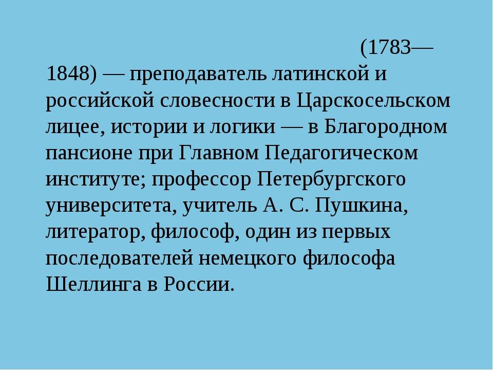 Алекса́ндр Ива́нович Га́лич(1783—1848)— преподавательлатинской и российско...