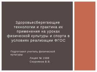 Подготовил учитель физической культуры Лицея № 1568 Скорняков В.В. Здоровьесб