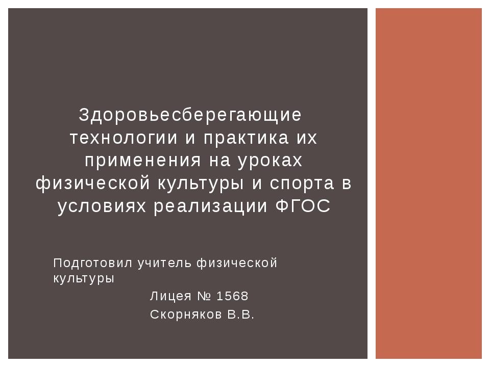 Подготовил учитель физической культуры Лицея № 1568 Скорняков В.В. Здоровьесб...