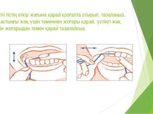 5. Жіпті тістің өткір жағына қарай қозғалта отырып, тазалаңыз. Яғни, астыңғы