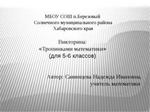 МБОУ СОШ п.Березовый Солнечного муниципального района Хабаровского края Викто