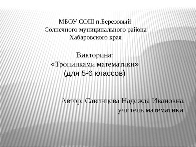МБОУ СОШ п.Березовый Солнечного муниципального района Хабаровского края Викто...
