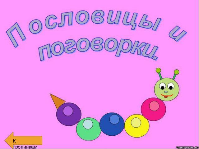 применяемая литература: «Удивительный мир чисел» Б.А.Кордемский, А.А.Ахадов....