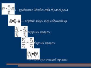 1 - уравнение Менделеева-Клапейрона 2 — первый закон термодинамики 3 - изохо
