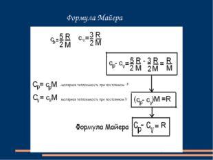 Формула Майера