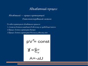 Адиабатный процесс Адиабатный — процесс протекающий в теплоизолированной сист