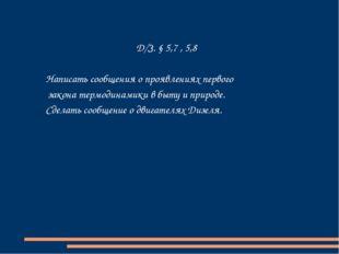 Д/З. § 5,7 , 5,8 Написать сообщения о проявлениях первого закона термодинамик
