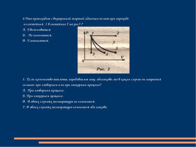 4.Что происходит с внутренней энергией идеального газа при переходе из состо...