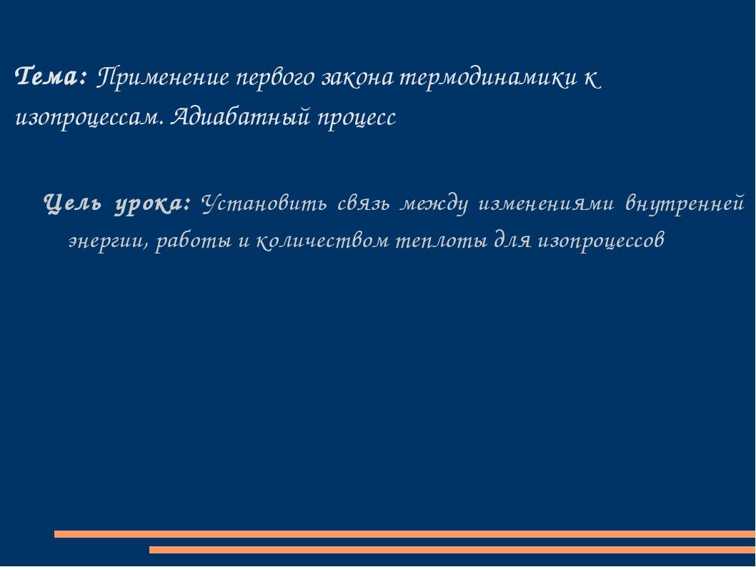 Тема: Применение первого закона термодинамики к изопроцессам. Адиабатный проц...