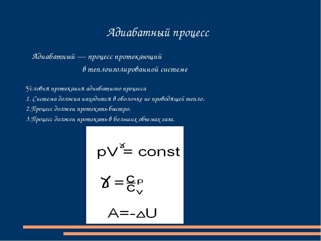 Адиабатный процесс Адиабатный — процесс протекающий в теплоизолированной сист...