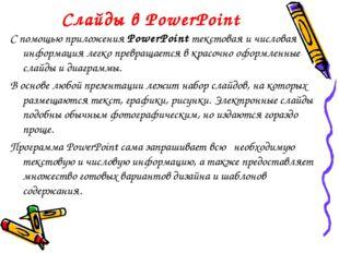 Слайды в PowerPoint С помощью приложения PowerPoint текстовая и числовая инфо