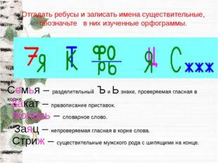Отгадать ребусы и записать имена существительные, обозначьте в них изученные