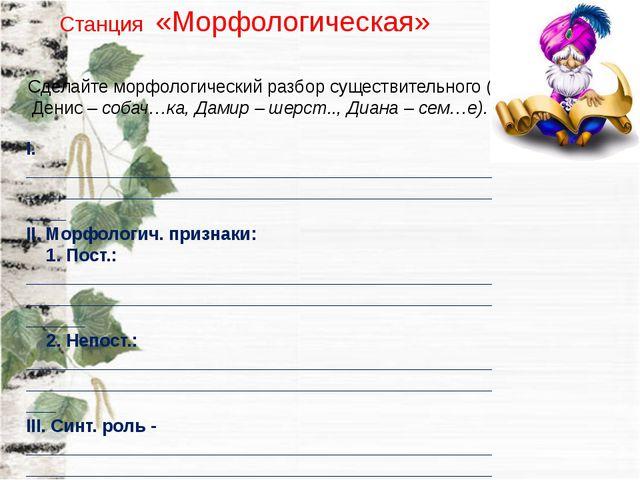 Станция «Морфологическая» Сделайте морфологический разбор существительного (...