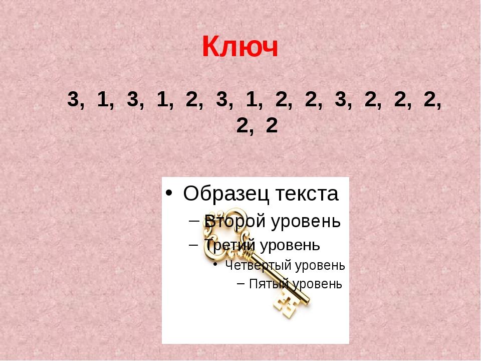 Ключ 3, 1, 3, 1, 2, 3, 1, 2, 2, 3, 2, 2, 2, 2, 2