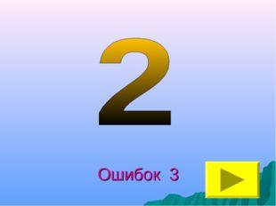 Ошибок 3