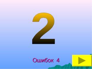 Ошибок 4