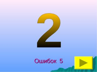 Ошибок 5