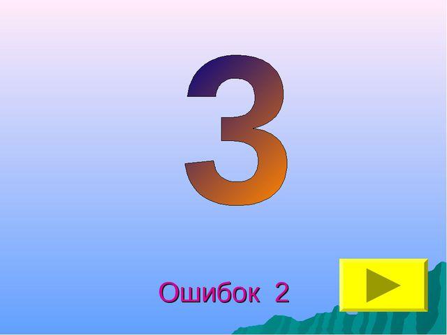 Ошибок 2
