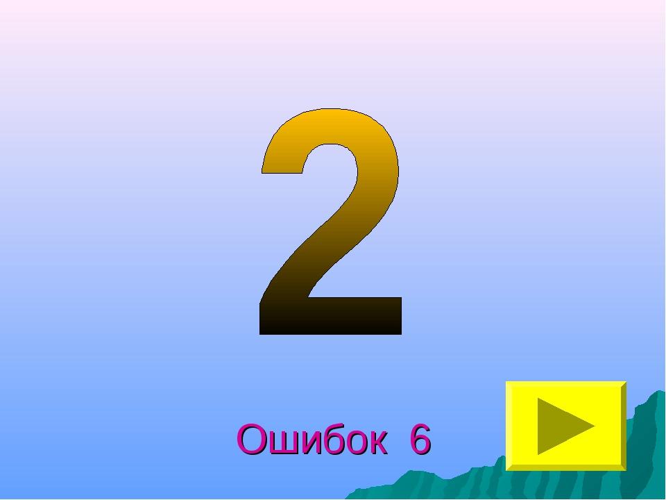 Ошибок 6