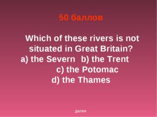 50 баллов Which of these rivers is not situated in Great Britain? a) the Seve