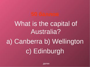 50 баллов What is the capital of Australia? a) Canberra b) Wellington c) Edin