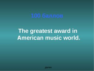 100 баллов The greatest award in American music world. далее