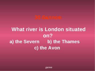 30 баллов What river is London situated on? a) the Severn b) the Thames c) th