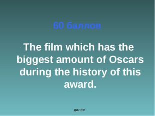 60 баллов The film which has the biggest amount of Oscars during the history