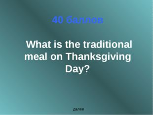 40 баллов What is the traditional meal on Thanksgiving Day? далее